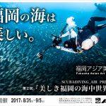 福岡の海は美しい!!地元の海限定の水中写真展
