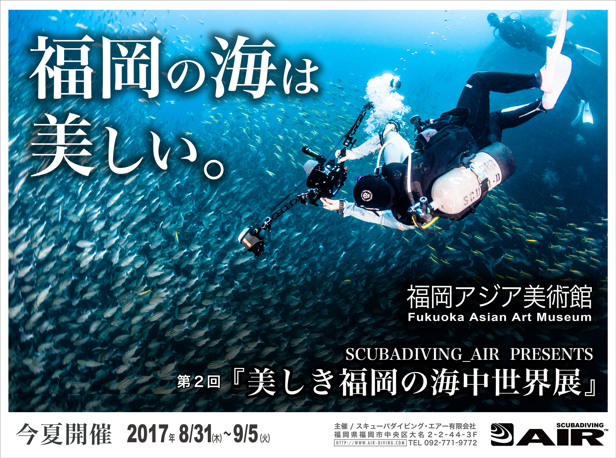 AIR主催の水中写真展