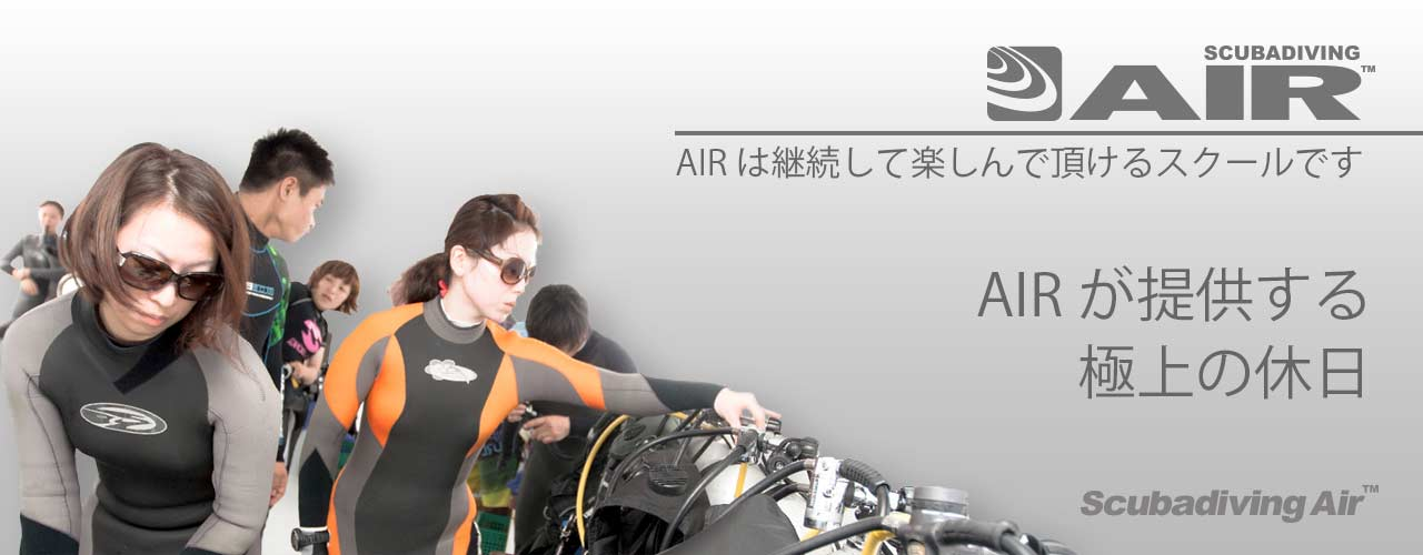 AIRが提供する極上ダイビング