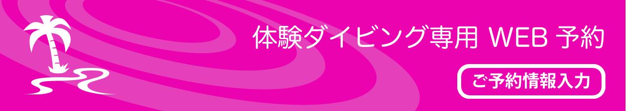 体験ダイビング専用WEB予約