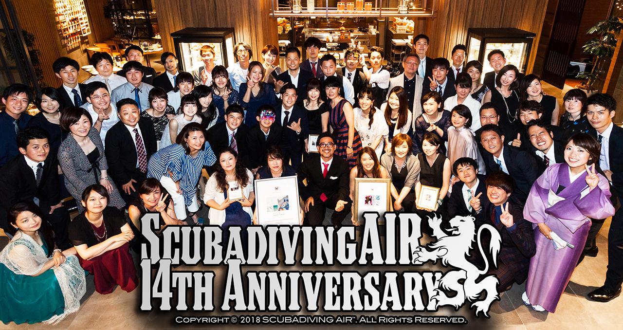 AIR14周年記念パーティー