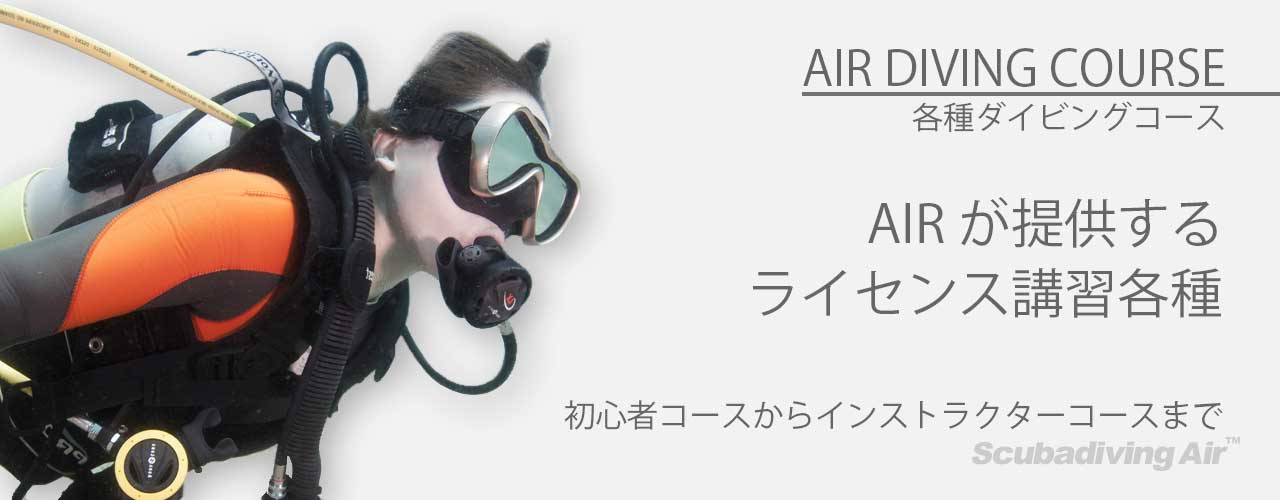 AIRライセンス講習