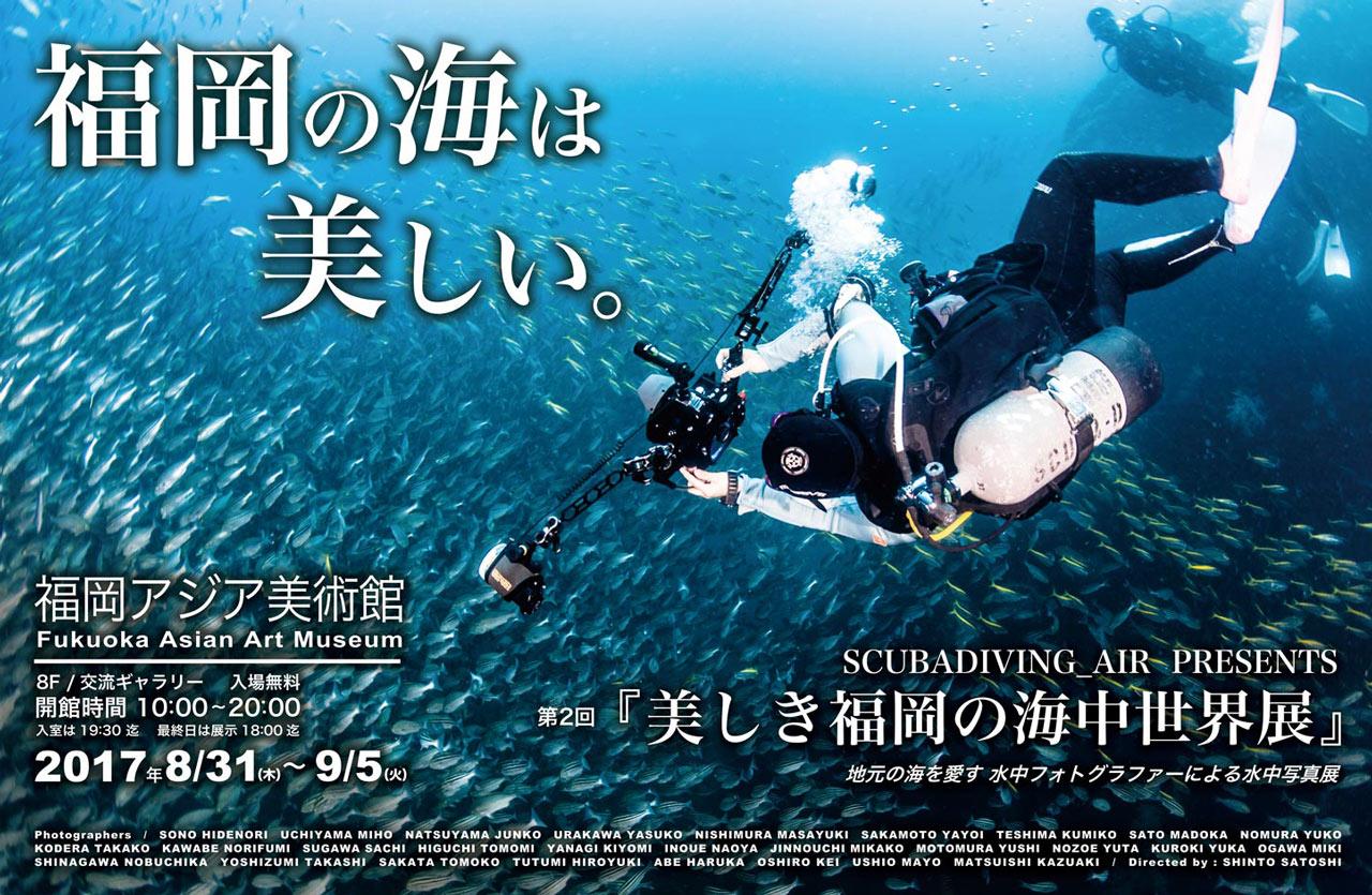 美しき福岡の海中世界展vol2