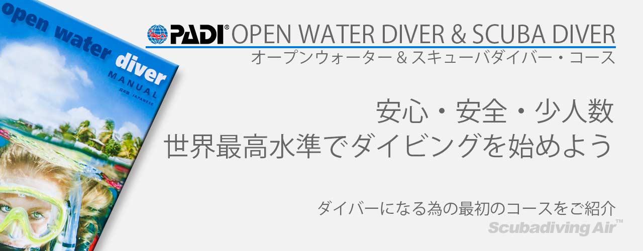 福岡ダイビングライセンス