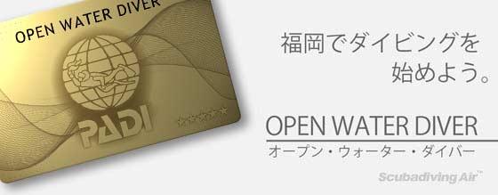 福岡ダイビング・オープンウォーター