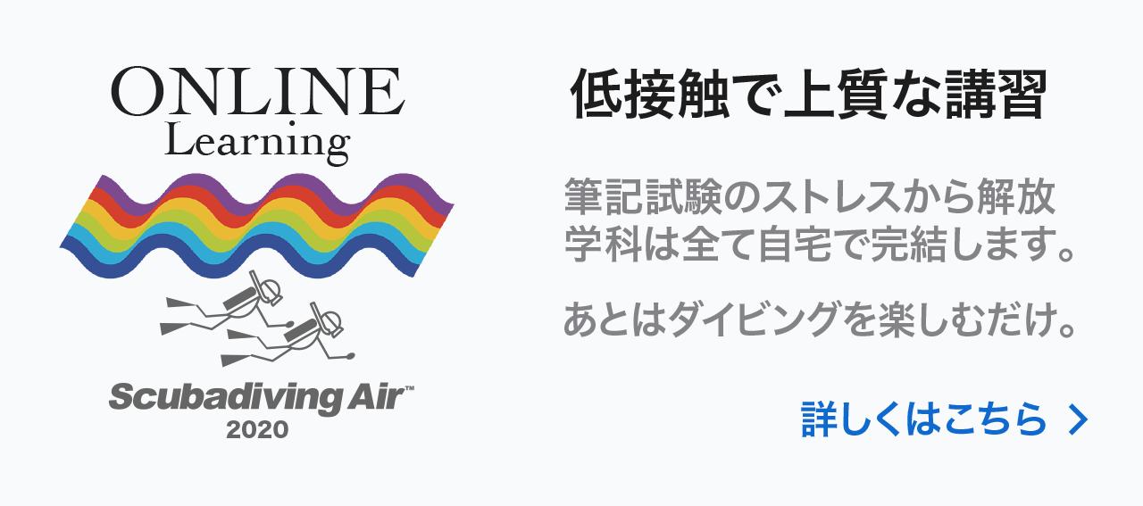 AIRのオンライン講習のリンク
