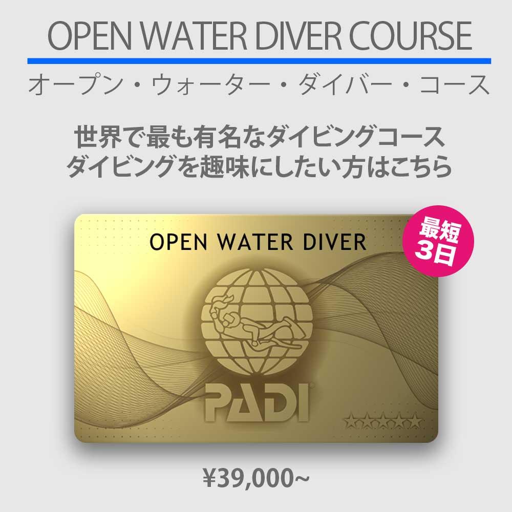 PADIオープン・ウォーター・ダイバー・コースはこちら
