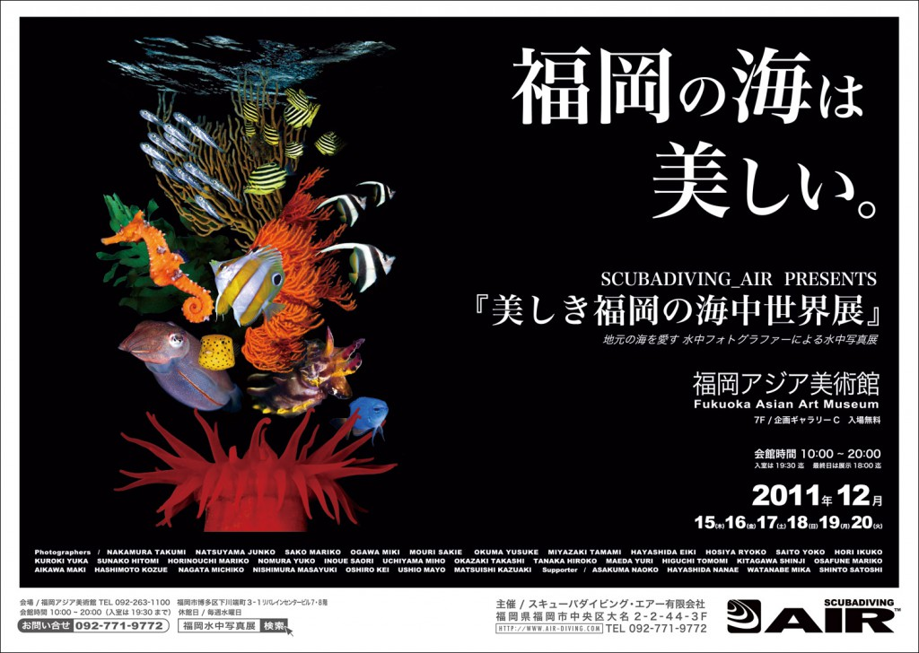 美しき福岡の海中世界展