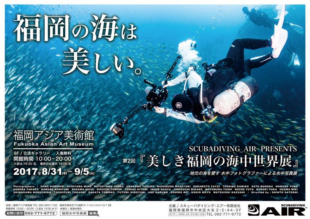福岡水中写真展